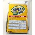 微生物殺菌剤「ボトキラー水和剤」500g
