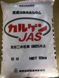 有機JAS適合のカルシウム材「カルゲンJAS」15kg 10,800円以上のお買上でも1袋当り648円の送料がかかります。