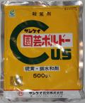 新JAS法に適合する硫黄・銅水和剤「園芸ボルドー」500g