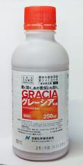 有効期限切れ間近特価品 「グレーシア乳剤 250ml」