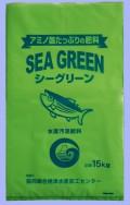 アミノ酸たっぷりの肥料「SEA GREEN シーグリーン」15kg ※10,800円以上のお買い上げでも送料が756円/1袋かかります。