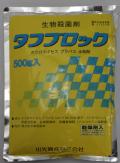 水稲種子消毒用の生物殺菌剤「タフブロック」500g