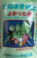 野菜のたねまき培土、育苗床土に最適「たねまき培土 よかった根」35リットル 本品は10,800円以上のお買上でも1袋648円の送料がかかります。