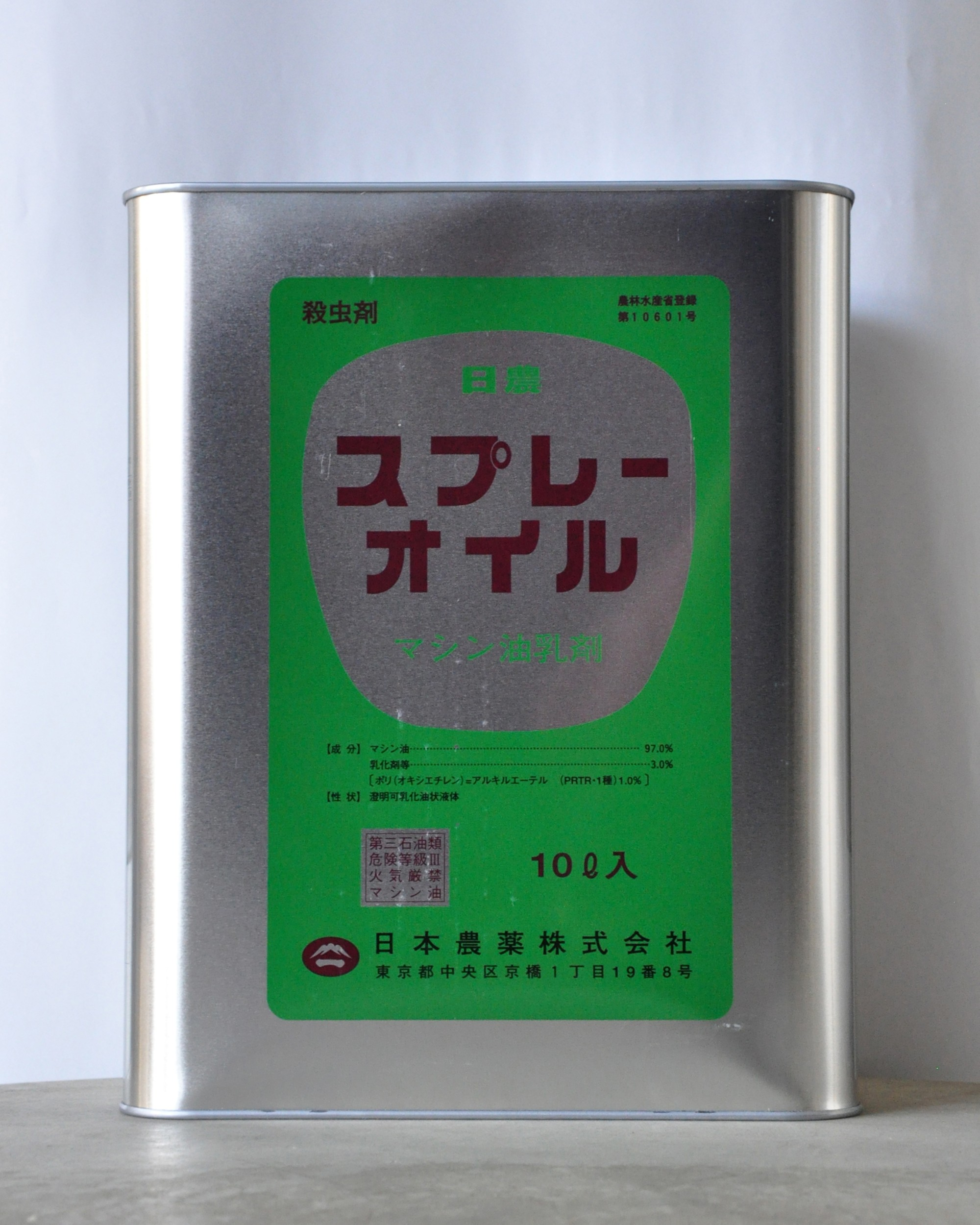 マシン油乳剤「スプレーオイル10L」