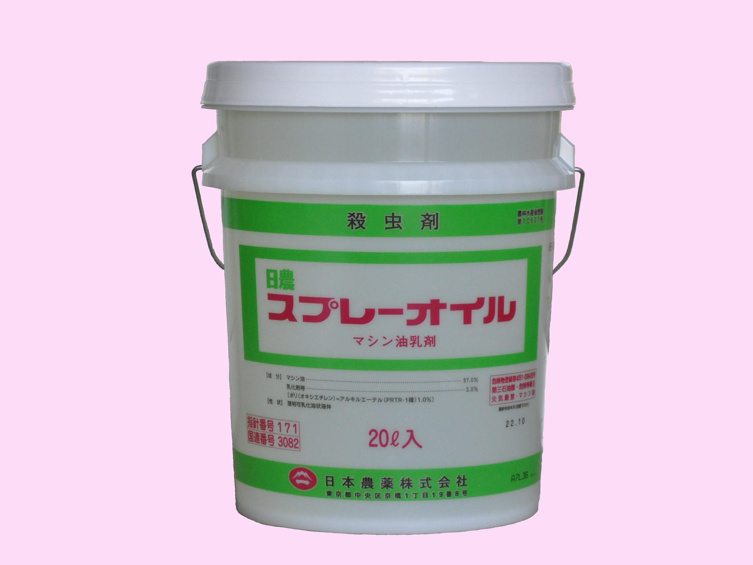 マシン油乳剤「スプレーオイル 20L」