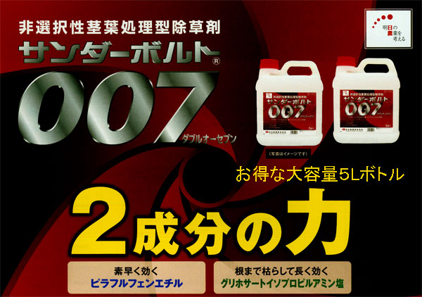 非選択性茎葉処理除草剤「サンダーボルト007」お得な大容量5Lボトル!