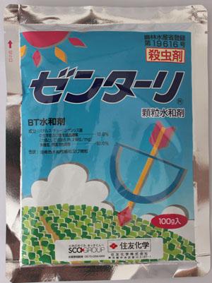 抵抗性コナガやヨトウ虫に高い効果を発揮する「ゼンターリ顆粒水和剤」100g