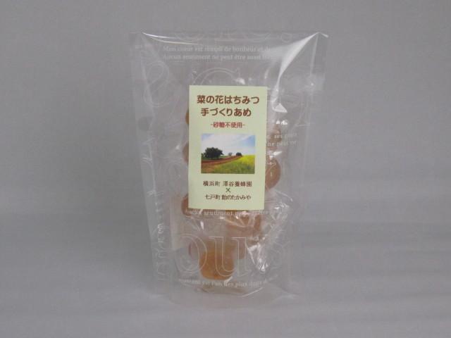 菜の花はちみつ手作り飴 袋入り(12個) <横浜町産菜の花蜂蜜使用>
