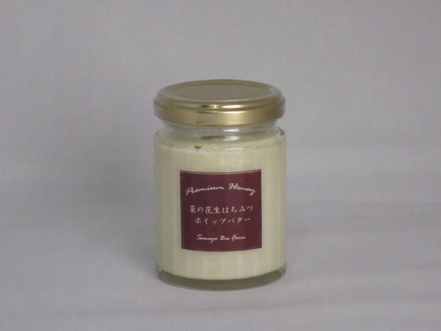 澤谷養蜂園 菜の花ホイップバター