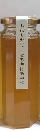 2020年産新蜜 青森県産「しぼりたてとち生はちみつ170g」採取日、即日瓶詰めのこだわり品!●ポイント3倍!