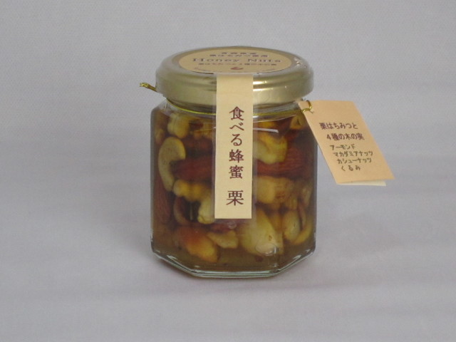 澤谷養蜂園 食べる栗