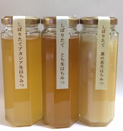 青森県産「しぼりたてとち生はちみつ170g」採取日、即日瓶詰めのこだわり品!