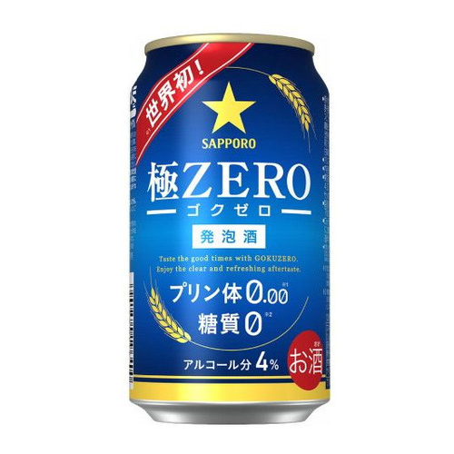 【ビール系飲料・発泡酒】 サッポロ 極ZERO(極ゼロ)350ml缶×24本