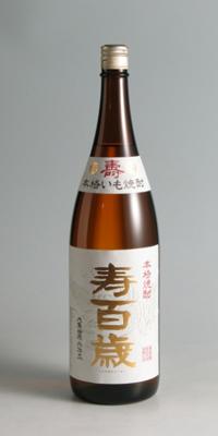 【芋焼酎】寿百歳 25度 1800ml【東酒造】
