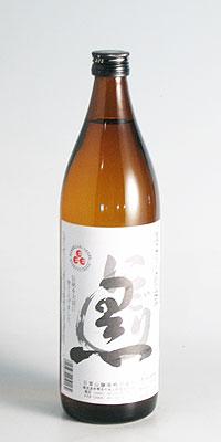 【芋焼酎】日当山 にごり 黒 25度 900ml【日当山醸造】