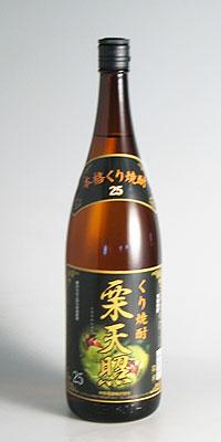 【栗焼酎】栗天照 25度 1800ml【神楽酒造】