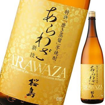 【芋焼酎】あらわざ桜島 25度 1800ml【本坊酒造】