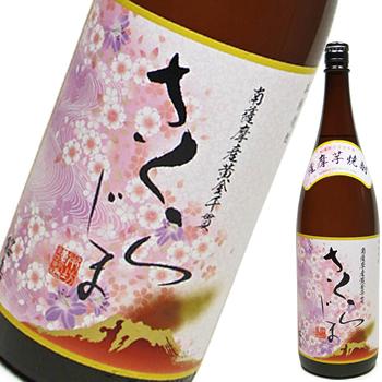 【芋焼酎】さくらじま -桜島- 25度 1800ml 【本坊酒造謹製】