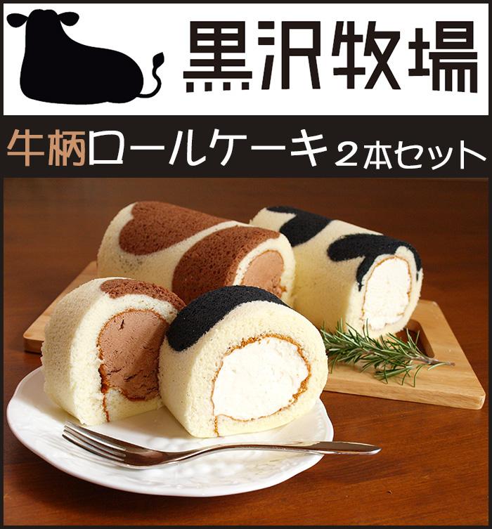 黒沢牧場 牛柄ロールケーキ2本セット(ミルクロール 1本、ジャージーチョコロール 1本)