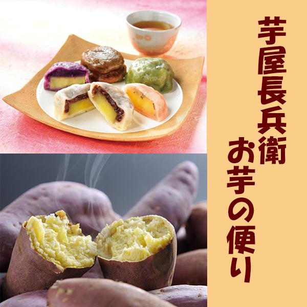 芋屋長兵衛 お芋の便り【熊本いきなり団子・おやついも】【クール便】