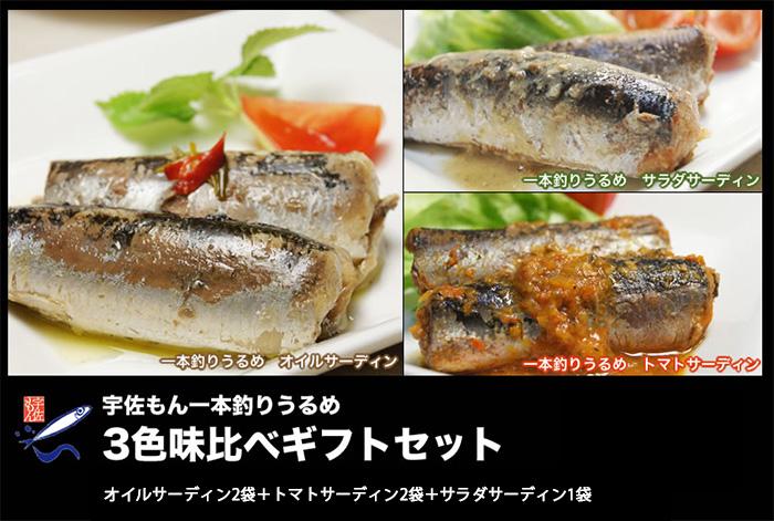 一本釣りうるめいわしオイルサーディン3種セット(冷蔵)
