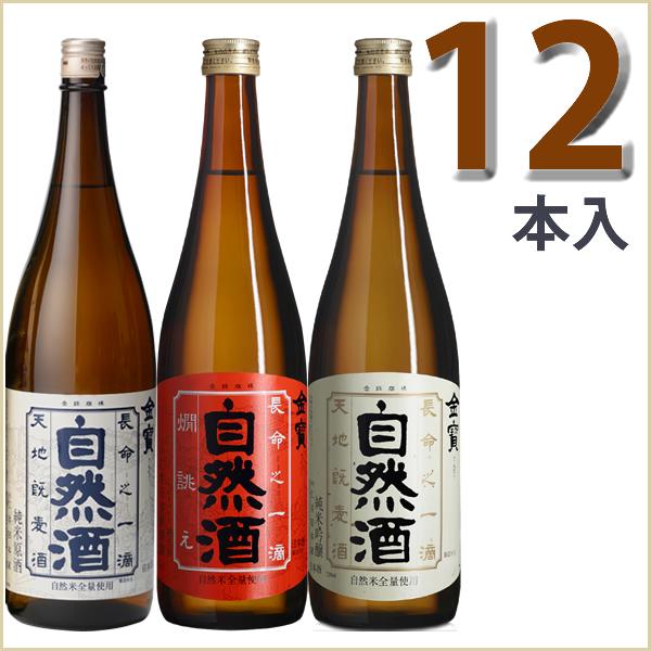 金寶自然酒 飲み比べ 720ml 3種各4本セット 【代引き不可】【ケース販売】【送料無料】 【日本酒】【仁井田本家】