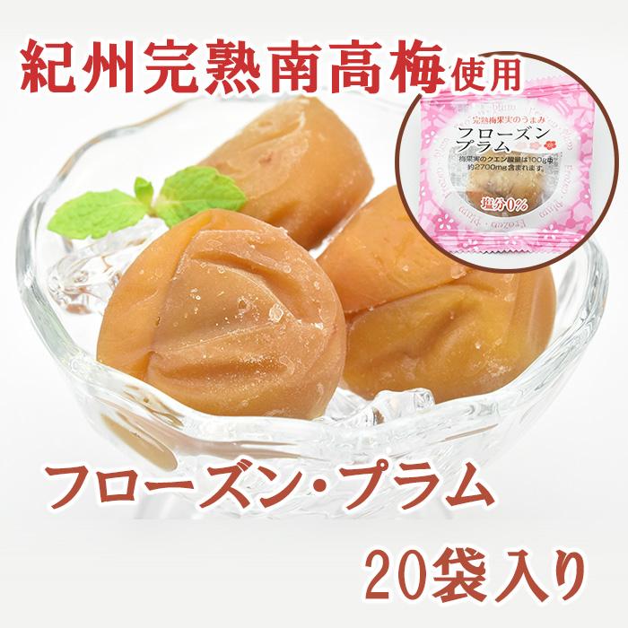 フローズン・プラム 20個入り 冷凍梅【国産】