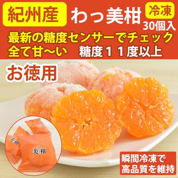 紀州産わっ美柑 30個【冷凍国産みかん】【熊野の里】【糖度11度以上】