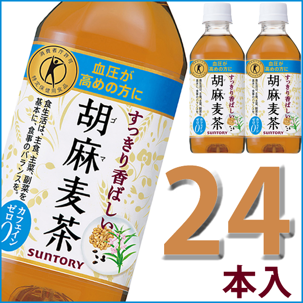 サントリー 胡麻麦茶 350mlペット 24本入 【特定保健用食品(トクホ)】