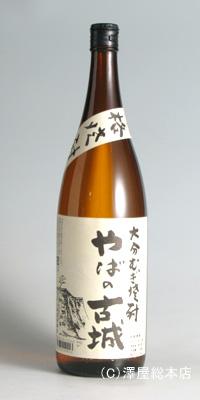 【麦焼酎】やばの古城 25度 1800ml【久保酒造場】