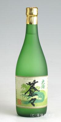 【芋焼酎】大海蒼々 25度 720ml【ベニオトメ芋仕込 寿鶴水使用】【大海酒造謹製】