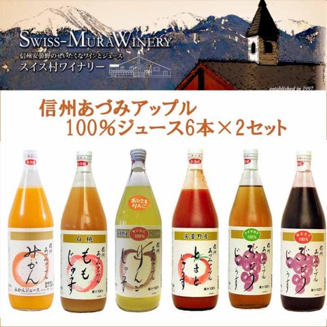 あづみアップル(スイス村ワイナリー)の果汁100%ジュース 1,000ml 12本セット