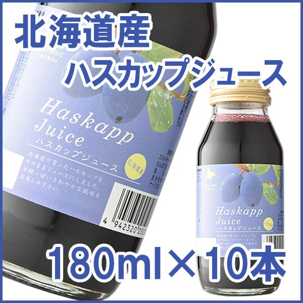 ハスカップジュース 180ml 10本