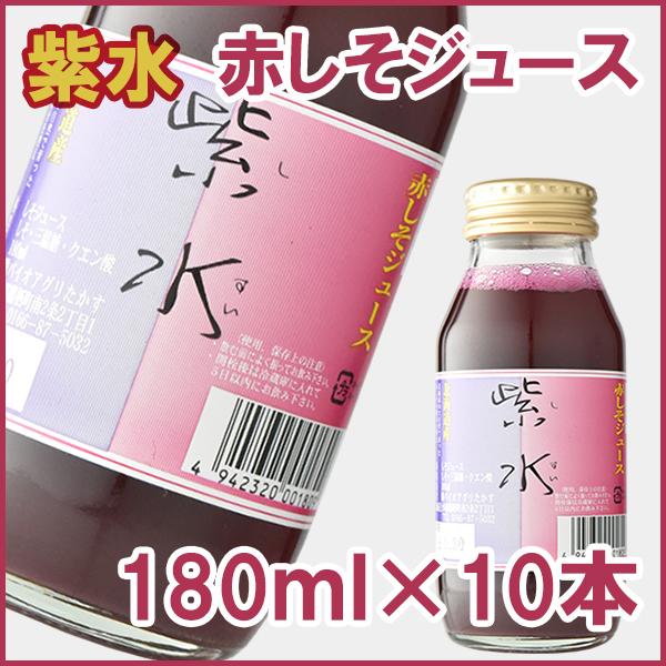 紫水(赤しそジュース) 180ml 10本【赤紫蘇】