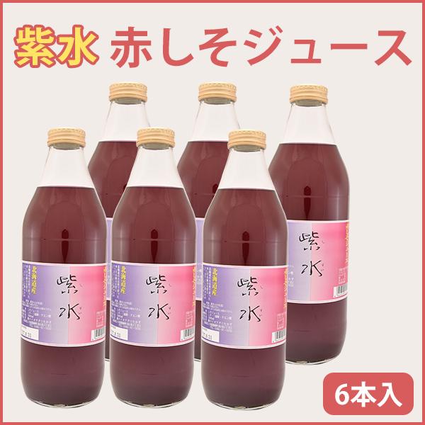 紫水(赤しそジュース) 1000ml 6本【赤紫蘇】