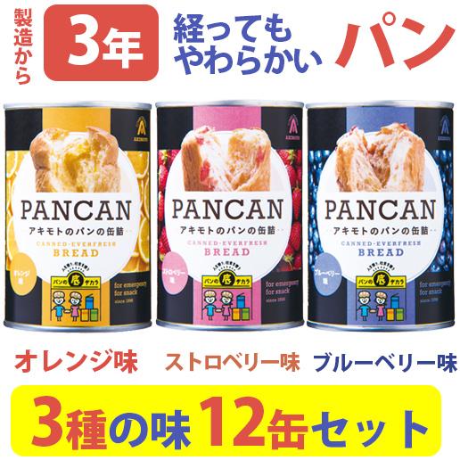 パン・アキモト パンの缶詰 PANCAN おいしい備蓄食シリーズ 3種各4缶合計12缶セット