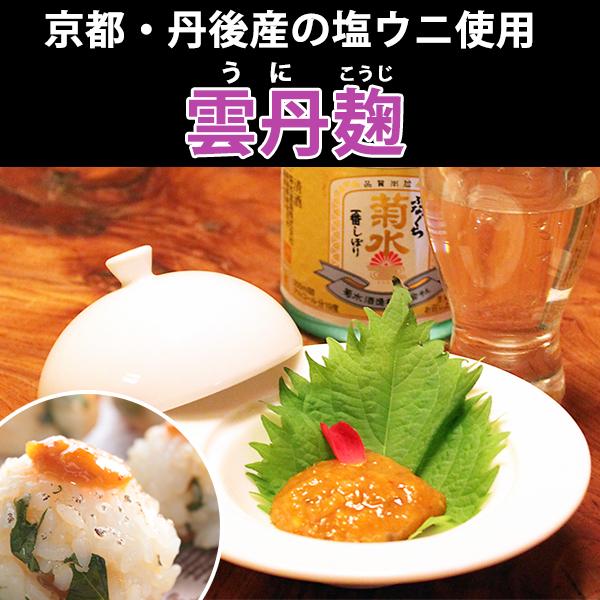 雲丹麹 70g【京都・丹後産の塩ウニ使用】
