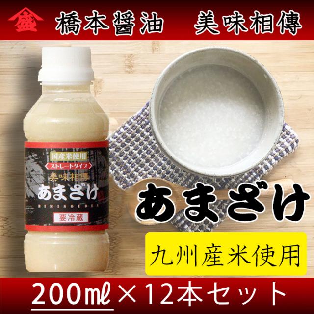 美味相傳あまざけ 甘酒 200ml×12本セット【橋本醤油】