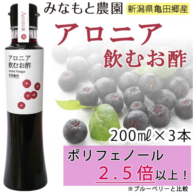 アロニア飲むお酢 200ml ×3本【みなもと農園】【新潟県産アロニア】