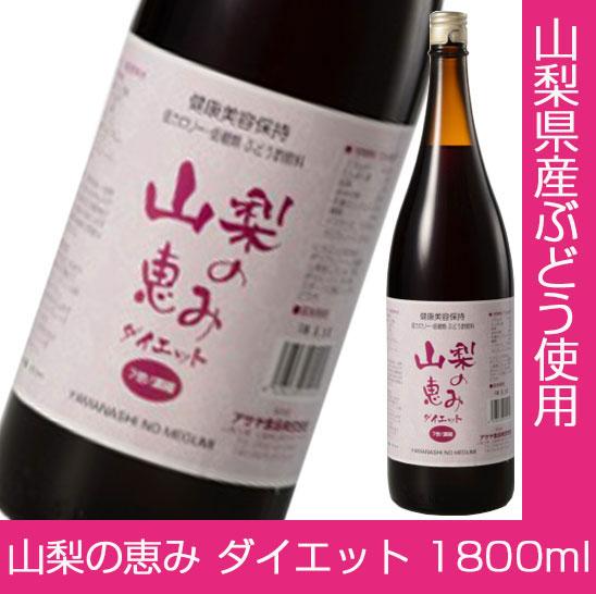 山梨の恵み ダイエット 1800ml【国産】【ワインビネガー】