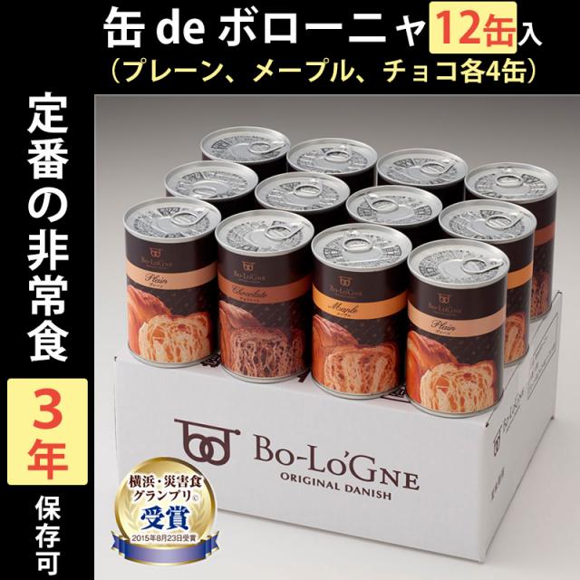 缶deボローニャ 12缶セット(プレーン4缶、メープル4缶、チョコ4缶)【1缶に2個入り新タイプ】