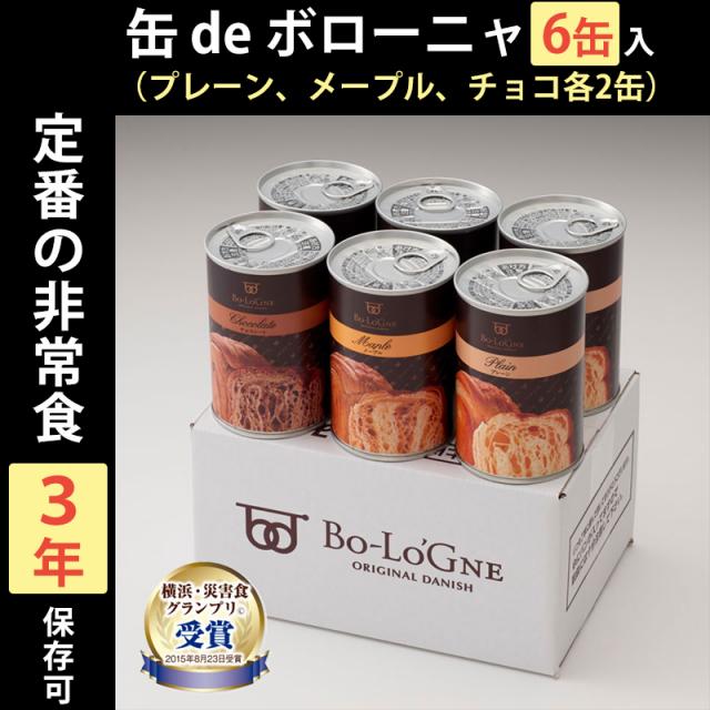 缶deボローニャ 6缶セット(プレーン2缶、メープル2缶、チョコ2缶)