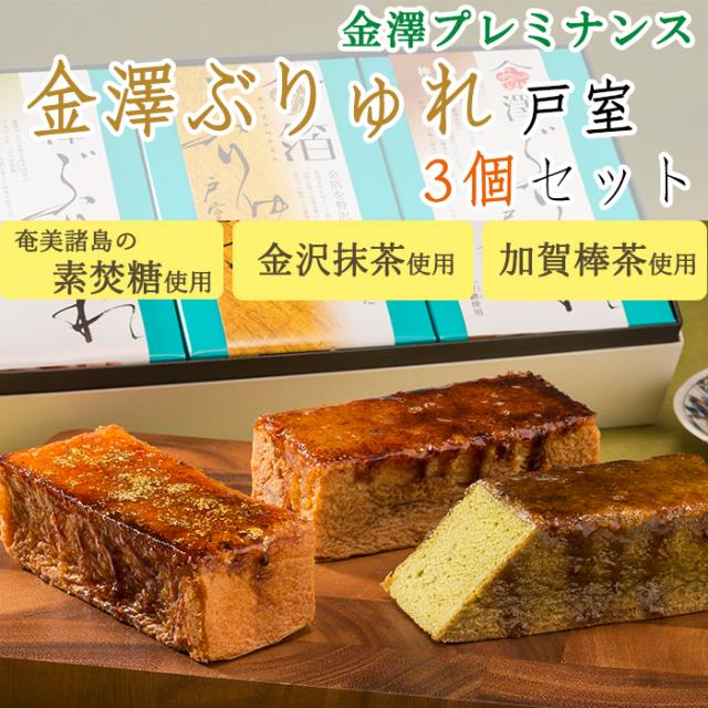 金澤ぶりゅれ戸室3個セット(金箔・棒茶・抹茶)