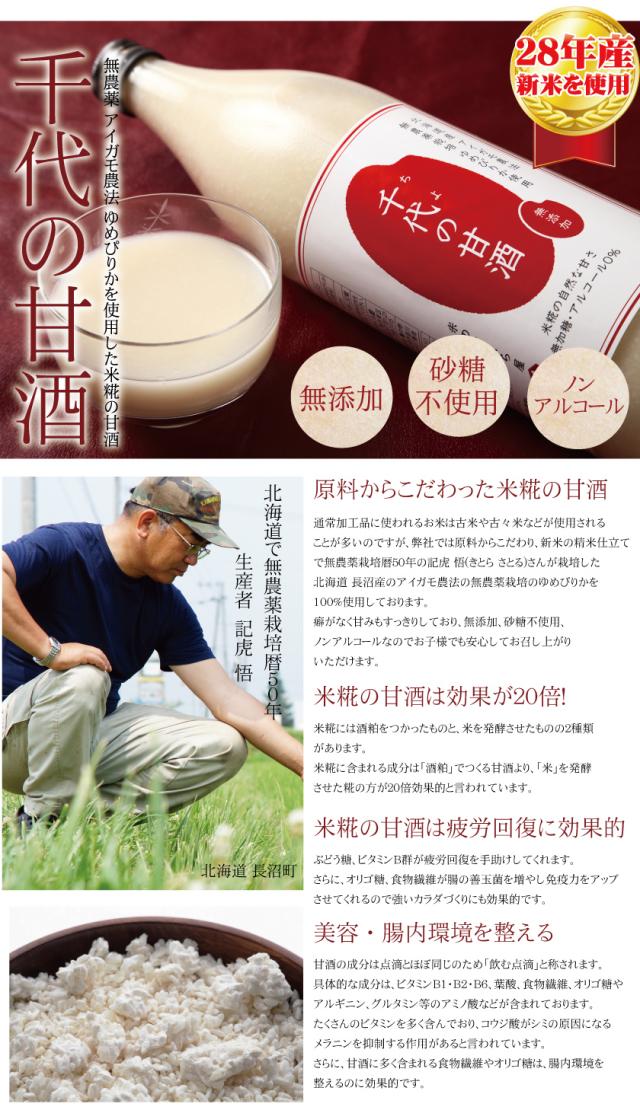 米麹の甘酒千代の甘酒900ml×6本 【北海道産ゆめぴりか100%使用】【アイガモ農法・無農薬栽培】