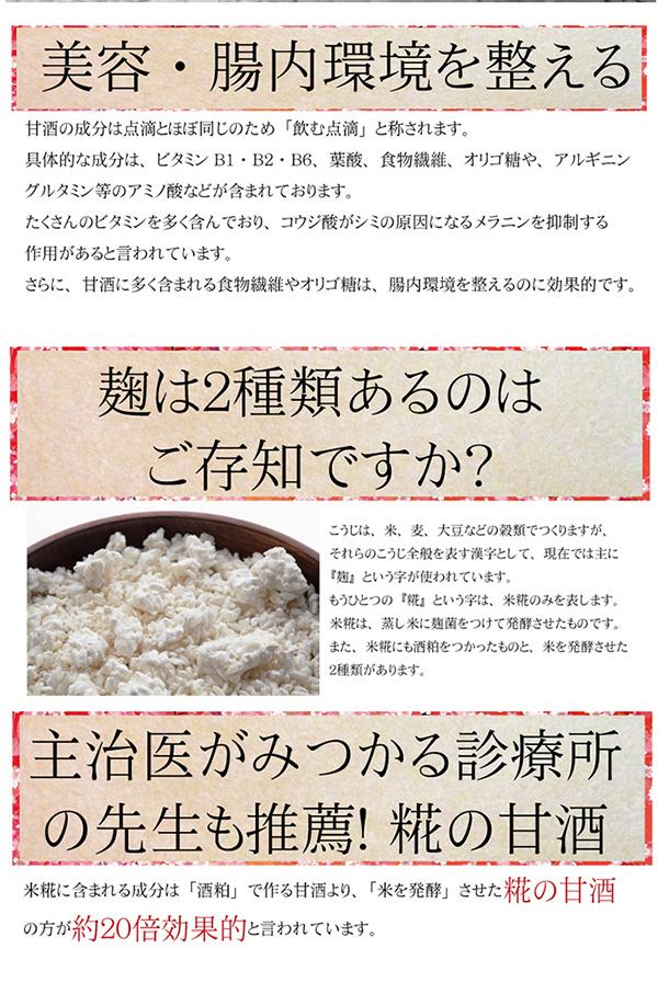 米麹の甘酒 千代の甘酒500ml×12本 北海道産ゆめぴりか100%使用/アイガモ農法・無農薬栽培