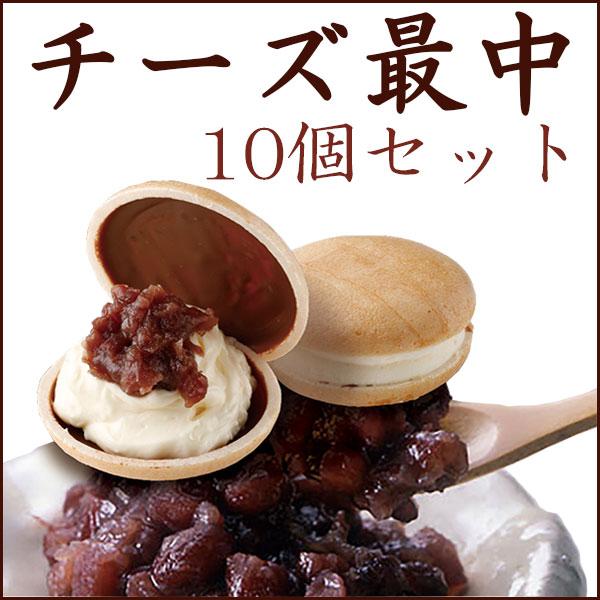 チーズ最中 10個【夢菓房 Berreet`s(ベリィーツ)】【日光土産】