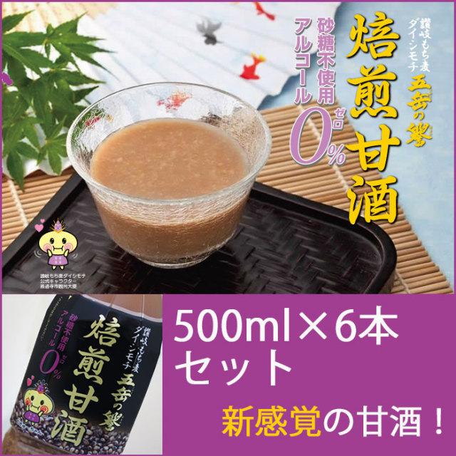 讃岐もち麦ダイシモチ 五岳の譽 焙煎甘酒 500ml×6本セット米麹ノンアルコール/砂糖不使用