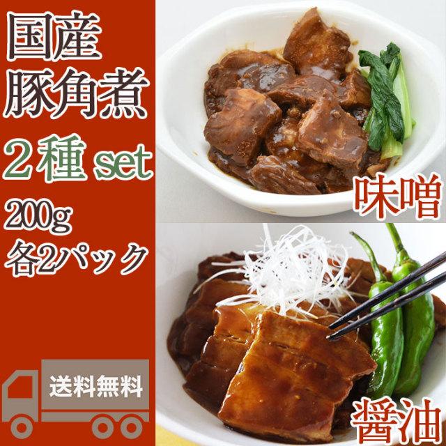 国産豚角煮スライス200g 4パックセット(味噌・醤油各2パック)【デリケア】