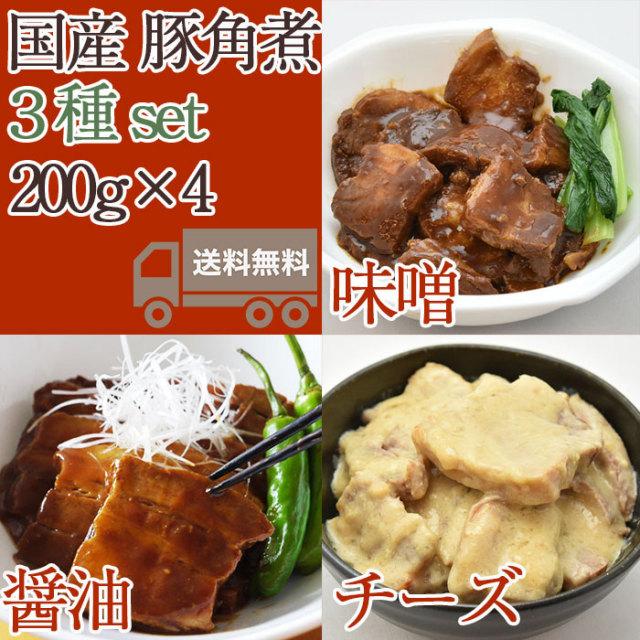 国産豚角煮スライス200g 味噌・醤油・チーズ4パック詰合せセット【デリケア】