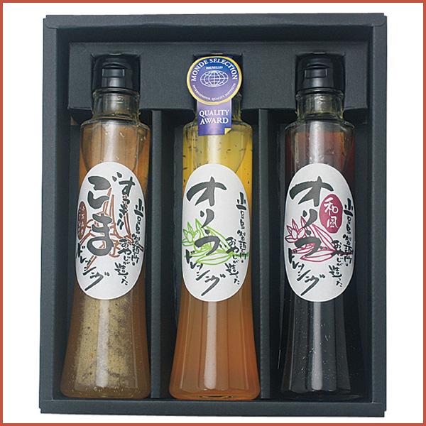 庄八オリジナルドレッシング 人気のよくばり3本セット(オリーブ・和風・ごま)【共栄食糧】